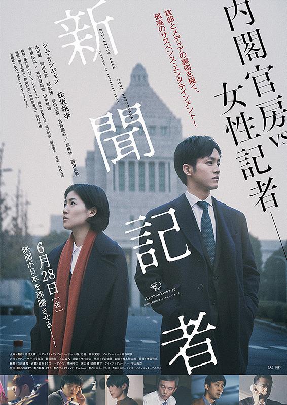 (C)2019「新聞記者」フィルムパートナーズ