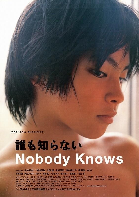 (C)2004 「誰も知らない」製作委員会 All Rights Reserved.