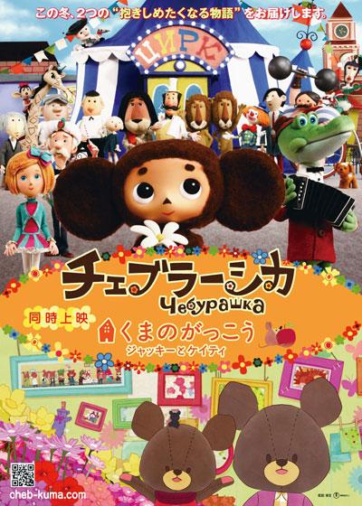 (C) 2010 Cheburashka Movie Partners / Cheburashka Project