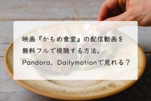 映画『かもめ食堂』の配信動画を無料フルで視聴する方法。Pandora、Dailymotionで見れる?