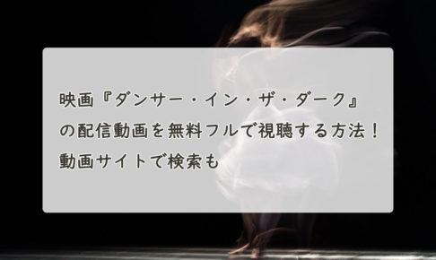 映画『ダンサー・イン・ザ・ダーク』の配信動画を無料フルで視聴する方法!Youtube・Pandora・Dailymotionも。