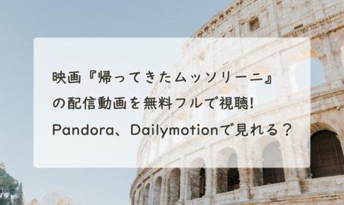 映画『帰ってきたムッソリーニ』の配信動画を無料フルで視聴する方法。Pandora、Dailymotionで見れる?