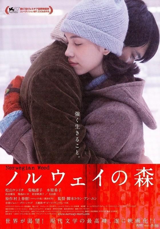 (C)2010「ノルウェイの森」村上春樹/アスミック・エース、フジテレビジョン