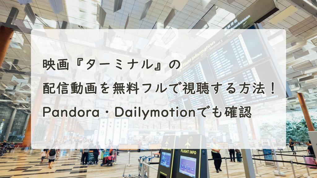 映画『ターミナル』の配信動画を無料フルで視聴する方法!Pandora・Dailymotionでも確認