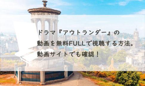 ドラマ『アウトランダー』の動画を無料FULLで視聴する方法。Dailymotion、Pandoraでも確認!