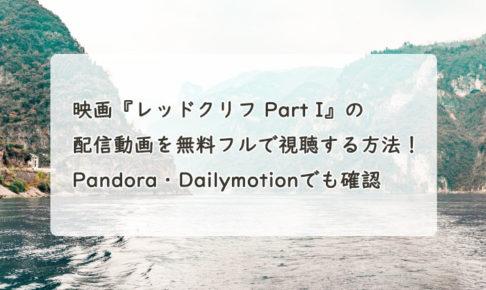 映画『レッドクリフ Part I』の配信動画を無料フルで視聴する方法!Pandora・Dailymotionでも確認