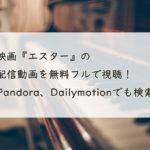 映画『エスター』の配信動画を無料フルで視聴!。Pandora、Dailymotionでも検索!