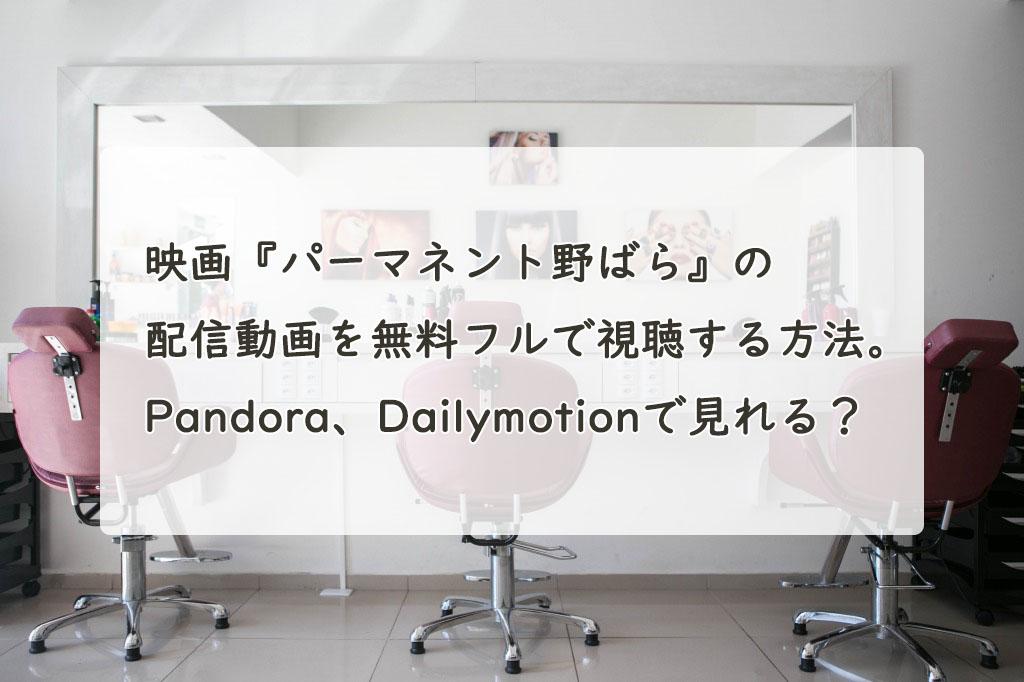 映画『パーマネント野ばら』の配信動画を無料フルで視聴する方法。Pandora、Dailymotionで見れる?