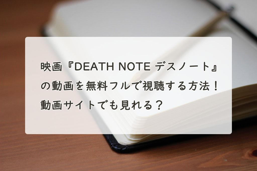 映画『DEATH NOTE デスノート』の動画を無料フルで視聴する方法!YouTube・Pandora、Dailymotionは?