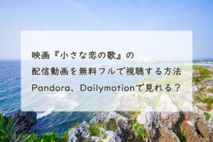 映画『小さな恋の歌』の配信動画を無料フルで視聴する方法。Pandora、Dailymotionで見れる?
