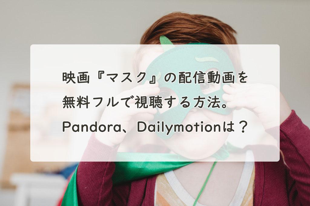 映画『マスク』の配信動画を無料フルで視聴する方法。Pandora、Dailymotionは?