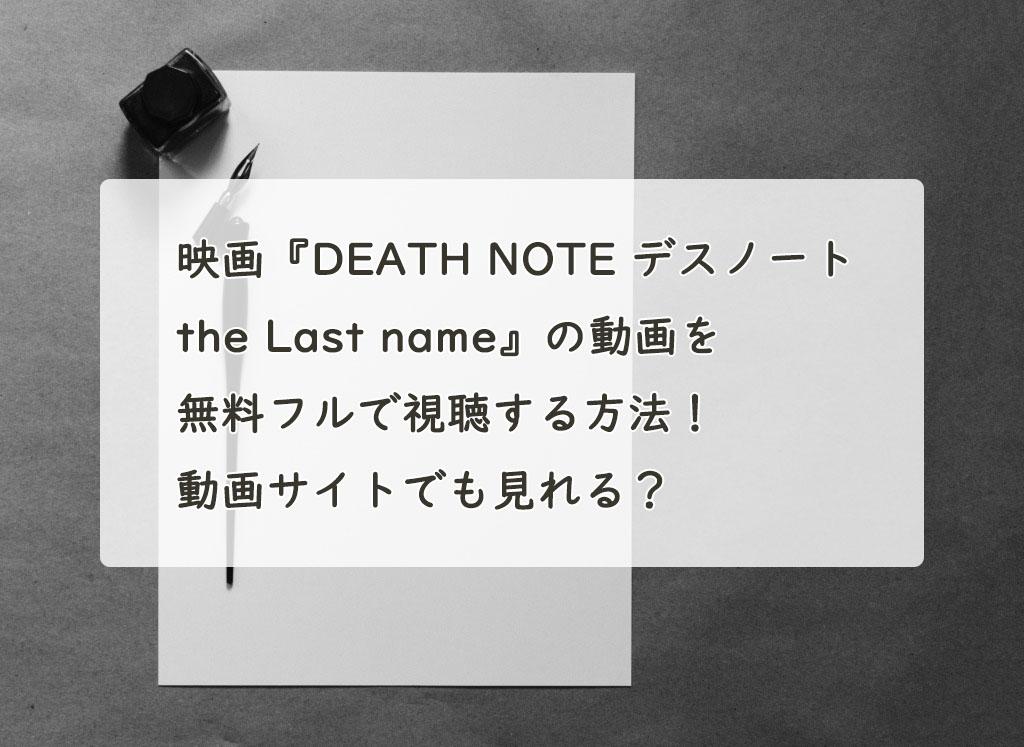 映画『DEATH NOTE デスノート the Last name』の動画を無料フルで視聴する方法!YouTube・Pandora、Dailymotionは?