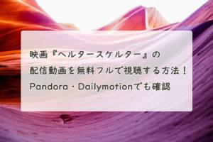 映画『ヘルタースケルター』の配信動画を無料フルで視聴する方法!Pandora・Dailymotionでも確認