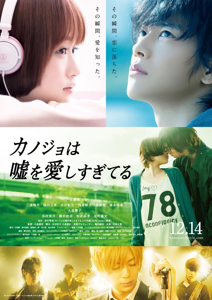 (C)2013 青木琴美・小学館/「カノジョは嘘を愛しすぎてる」製作委員会