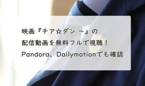 映画『チア☆ダン 〜女子高生がチアダンスで全米制覇しちゃったホントの話〜』の配信動画を無料フルで視聴!Youtube、Pandora、Dailymotionでも確認