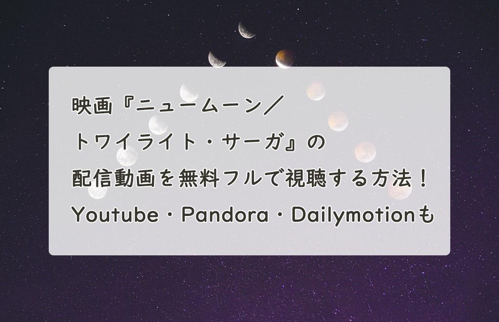 映画『ニュームーン/トワイライト・サーガ』の配信動画を無料フルで視聴する方法!