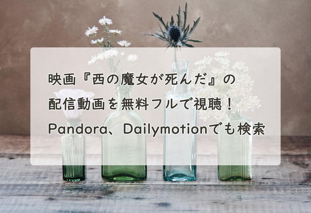 映画『西の魔女が死んだ』の配信動画を無料フルで視聴!Youtube、Pandora、Dailymotionでも検索