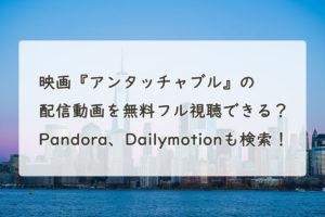 映画『アンタッチャブル』の配信動画を無料フル視聴できる?Pandora、Dailymotionも検索!