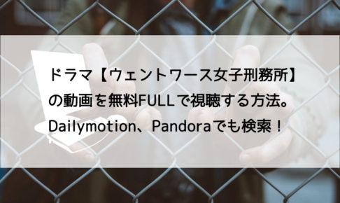ドラマ【ウェントワース女子刑務所】の動画を無料FULLで視聴する方法。Dailymotion、Pandoraでも検索!
