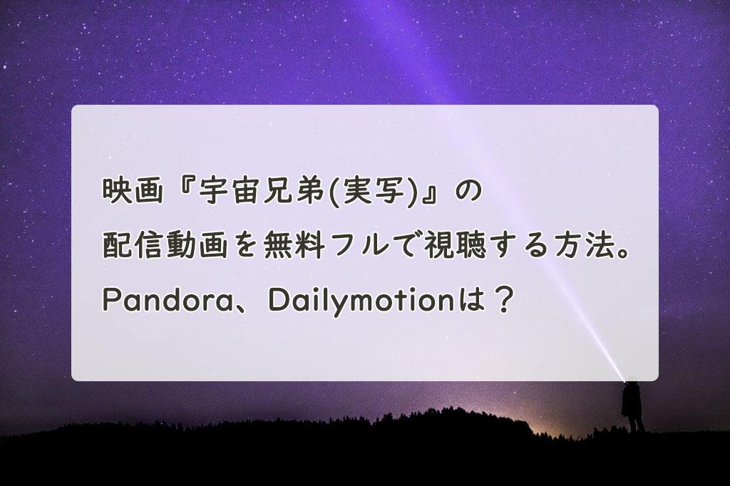映画『宇宙兄弟(実写)』の配信動画を無料フルで視聴する方法。Pandora、Dailymotionは?