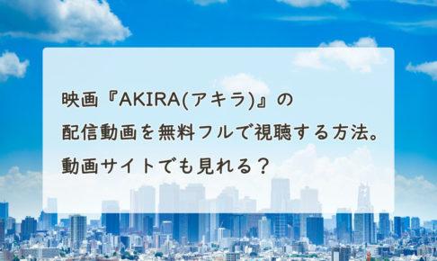 映画『AKIRA(アキラ)』