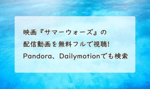 映画『サマーウォーズ』の配信動画を無料フルで視聴する方法。Pandora、Dailymotionで見れる?