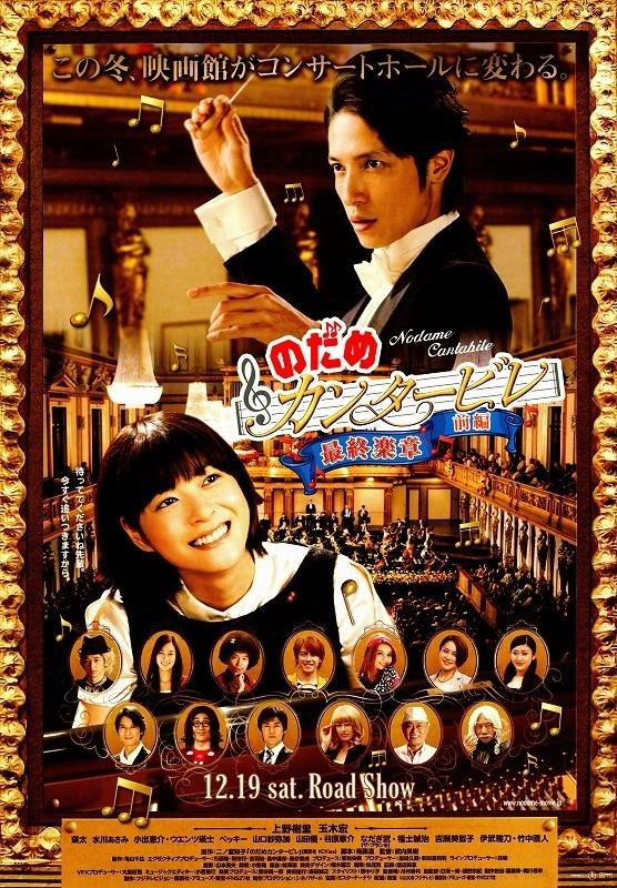 (C)2009 フジテレビ・講談社・アミューズ・東宝・FNS27社