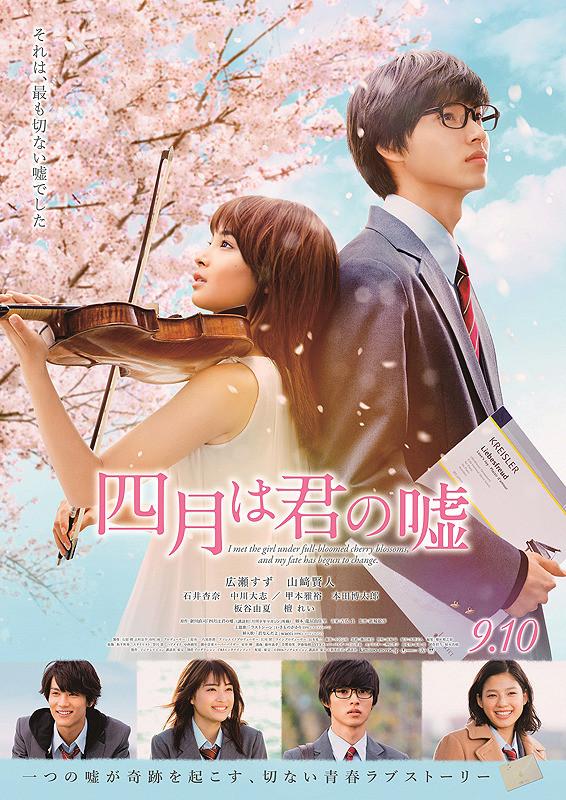 (C)2016映画「四月は君の嘘」製作委員会 (C)新川直司/講談社