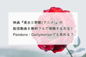 映画『美女と野獣(アニメ)』の配信動画を無料フルで視聴する方法!Pandora・Dailymotionでも見れる?