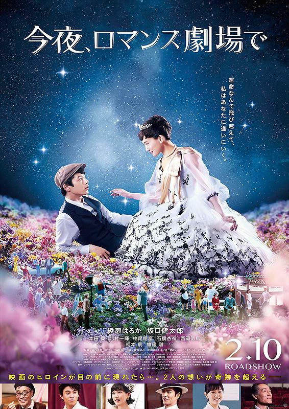 (C)2018 映画「今夜、ロマンス劇場で」製作委員会
