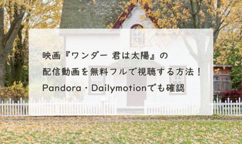 映画『ワンダー 君は太陽』の配信動画を無料フルで視聴する方法!Pandora・Dailymotionでも確認