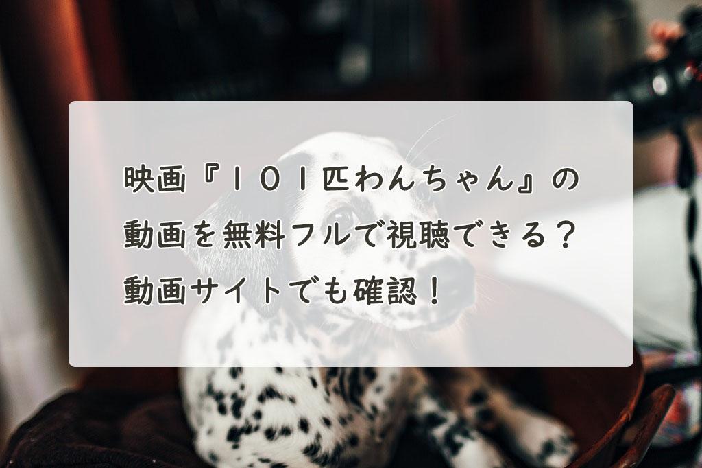映画『101匹わんちゃん』の動画を無料フルで視聴できる?Youtube・Pandora・Dailymotionでも確認