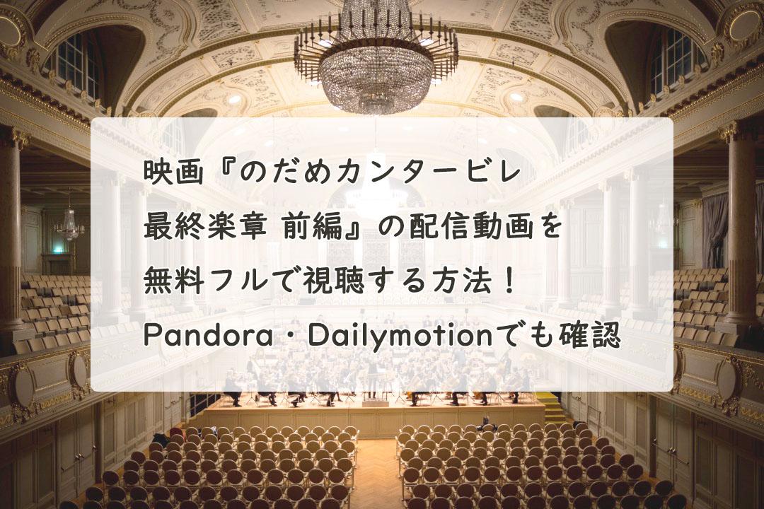 映画『のだめカンタービレ 最終楽章 前編』の配信動画を無料フルで視聴する方法!Pandora・Dailymotionでも確認
