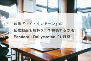 映画『マイ・インターン』の配信動画を無料フルで視聴する方法!Pandora・Dailymotionでも確認