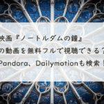 映画『ノートルダムの鐘』 の動画を無料フルで視聴できる? Pandora、Dailymotionも検索!