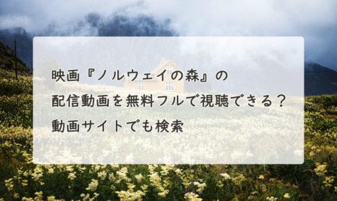 映画『ノルウェイの森』の配信動画を無料フルで視聴できる?Youtube・Pandora・Dailymotionでも検索