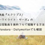 映画『エクリプス/トワイライト・サーガ』の配信動画を無料フルで視聴する方法!Pandora・Dailymotionでも確認