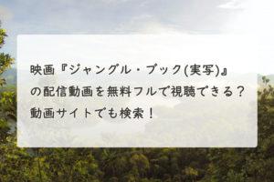 映画『ジャングル・ブック(実写)』の配信動画を無料フルで視聴できる?Youtube・Pandora・Dailymotionでも検索!