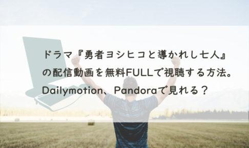 ドラマ『勇者ヨシヒコと導かれし七人』の配信動画を無料FULLで視聴する方法。Dailymotion、Pandoraで見れる?