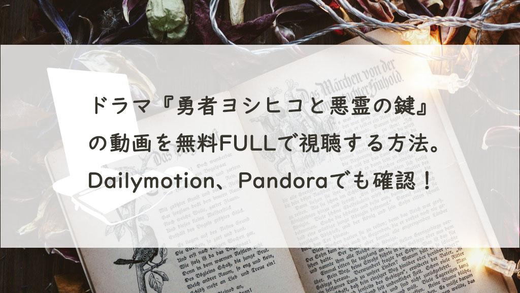 ドラマ『勇者ヨシヒコと悪霊の鍵』の動画を無料FULLで視聴する方法。Dailymotion、Pandoraでも確認!