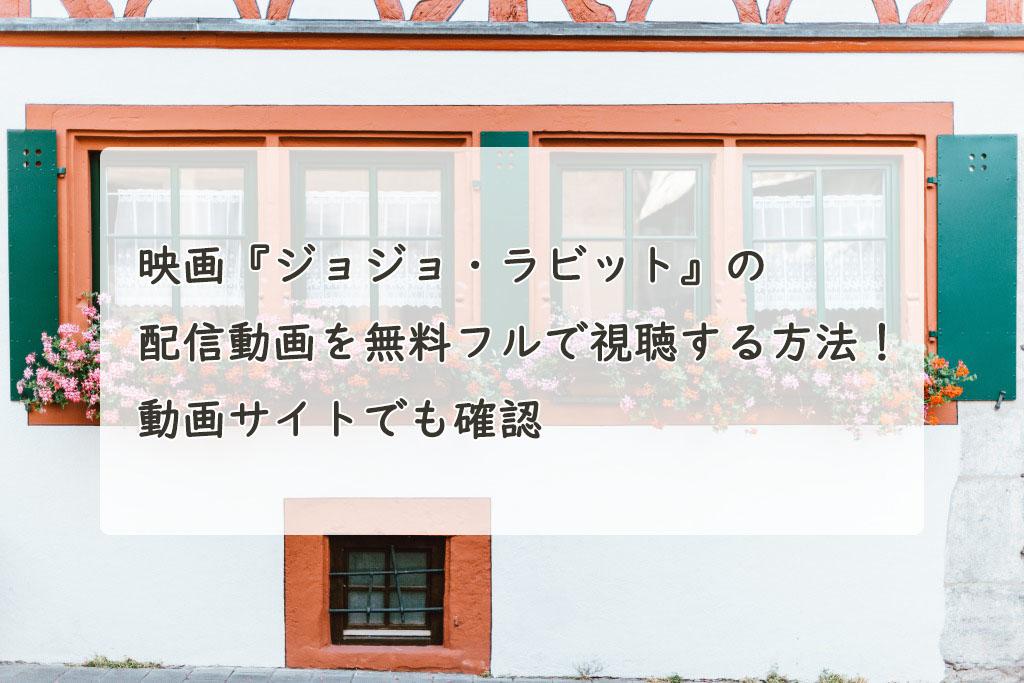 映画『ジョジョ・ラビット』の配信動画を無料フルで視聴する方法!Youtube・Pandora・Dailymotionでも確認