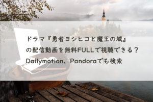 ドラマ『勇者ヨシヒコと魔王の城』の配信動画を無料FULLで視聴できる?Dailymotion、Pandoraでも検索