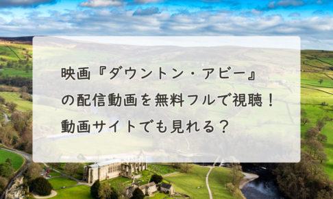 映画『ダウントン・アビー』の配信動画を無料フルで視聴!Youtube・Pandora・Dailymotionで見れる?