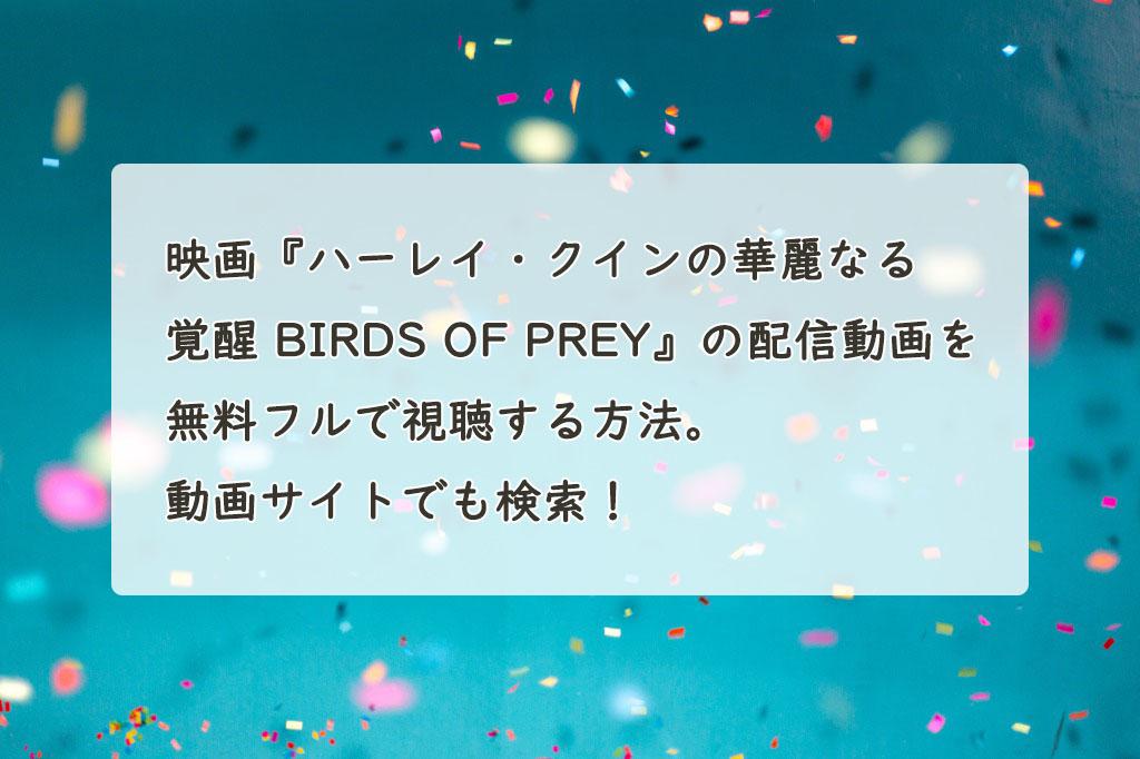 映画『ハーレイ・クインの華麗なる覚醒 BIRDS OF PREY』の配信動画を無料フルで視聴する方法。Youtube・Pandora・Dailymotionでも検索!
