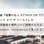 映画『進撃の巨人 ATTACK ON TITAN エンド オブ ザ ワールド』
