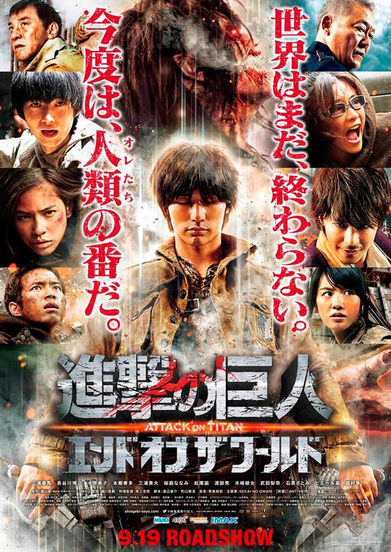 (C)2015 映画「進撃の巨人」製作委員会 (C)諫山創/講談社