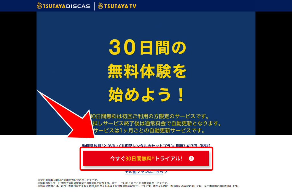 ①TSUTAYA DISCASの公式ページを開く