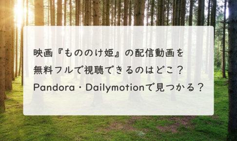 映画『もののけ姫』の配信動画を無料フルで視聴できるのはどこ?Pandora・Dailymotionで見つかる?