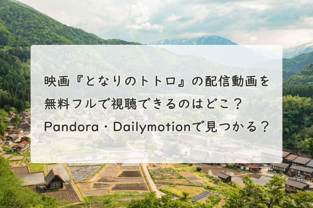 映画『となりのトトロ』の配信動画を無料フルで視聴できるのはどこ?Pandora・Dailymotionで見つかる?