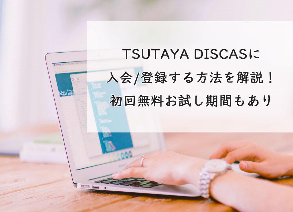 TSUTAYA DISCASに入会/登録する方法を解説!たったの3ステップで完了、無料お試し期間もあり